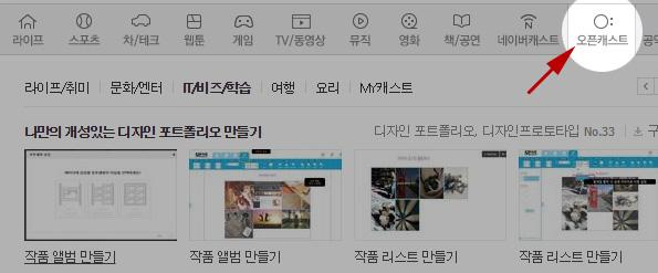 naver main screenshot